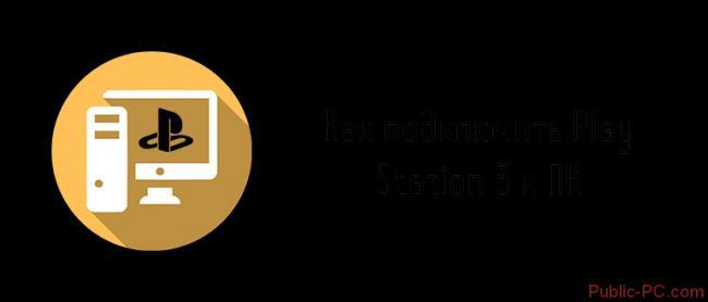Kak-podkluchit-play-station-3-k-PK.png