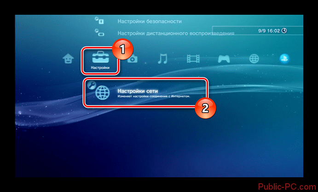 Perehod-k-razdelu-Nastroyki-seti-na-PS3.png