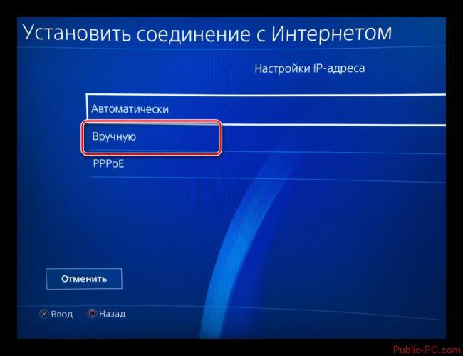 Perehod-k-ruchnoy-nastroyke-IP-adresa-na-PS3.png