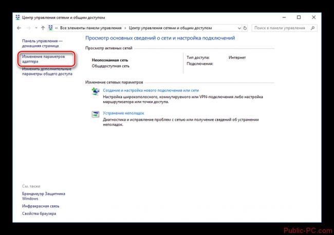 Perehod-k-razdelu-Upravlenie-adapterom-na-PK.png