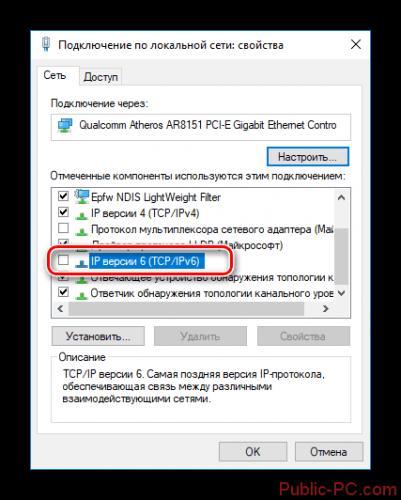 Otklyuchenie-IP-versii-6-v-parametrah-seti.png