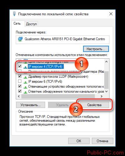 Perehod-k-nastroykam-IP-versii-4-v-parametrah-seti.png