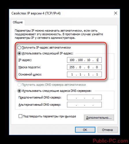 Vyistavlenie-parametrov-dlya-lokalnoy-seti.png