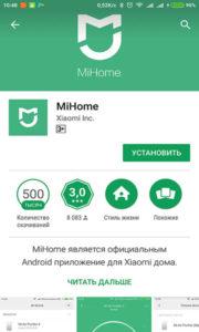 Kartinka-5-prilozhenie-Mi-Home-180x300.jpg
