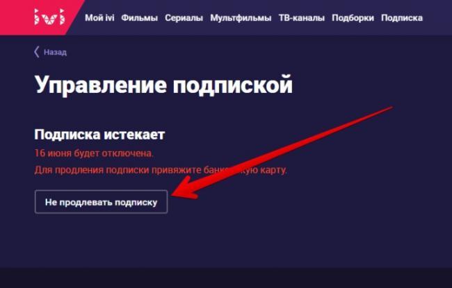 kak-podklyuchit-i-otklyuchit-obnovit-i-nastroit-podpisku-ivi-na-televizore-9.jpg