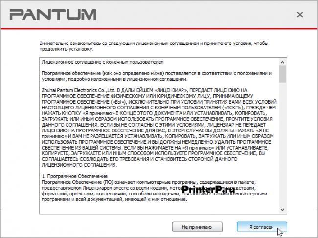 Pantum-P2500W-2.png