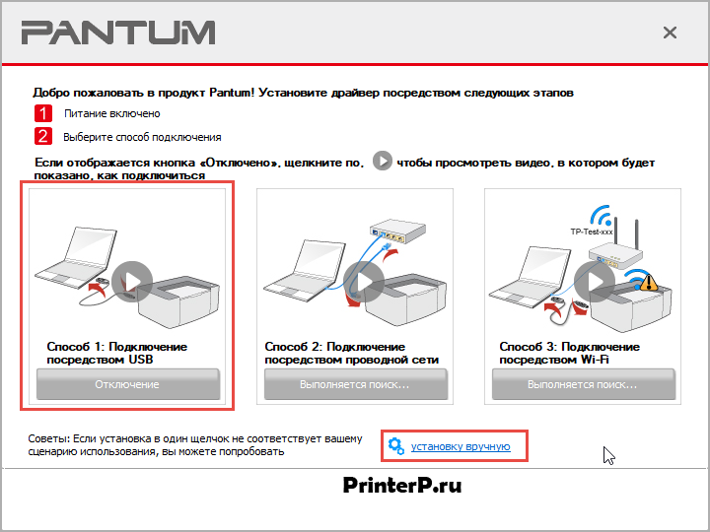 Pantum-P2500W-3.png