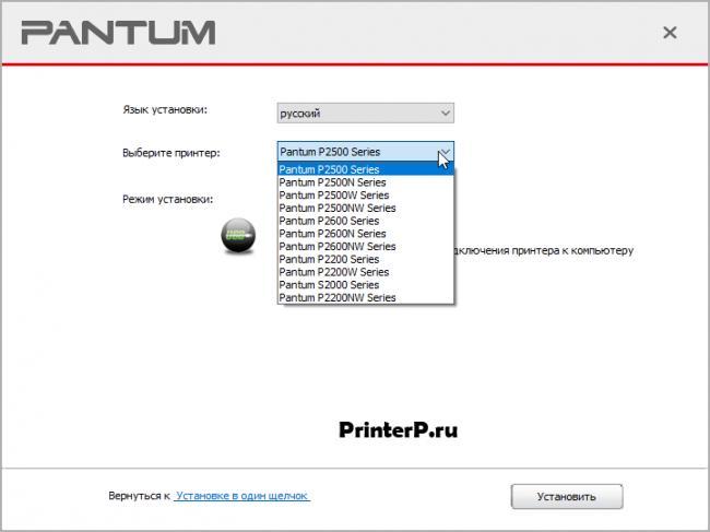 Pantum-P2500W-4.png