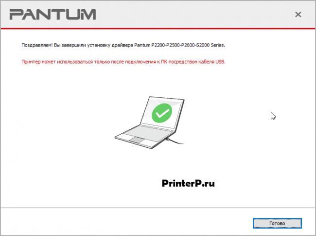 Pantum-P2500W-6.png