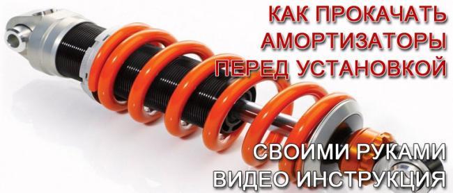 kak-prokachat-amortizatory-pered-ustanovkoy.jpg