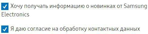 1477937161_soglasie-na-usloviya.jpg