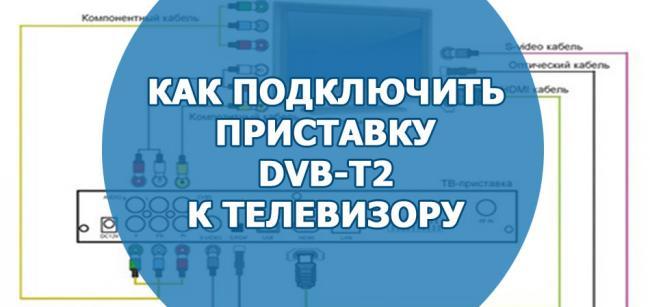Kak-podklyuchit-pristavku-DVB-T2-k-televizoru.jpg