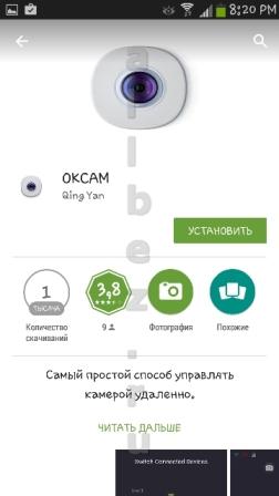 5-ustanovit_programu_okcam.jpg