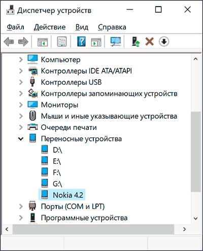 mtp-devices-windows-device-manager.png