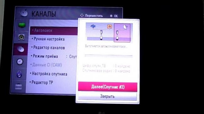 kak-nastroit-kanaly-na-televizore-3.jpg