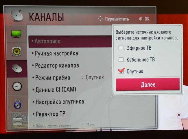 kak-nastroit-kanaly-na-televizore-7.jpg