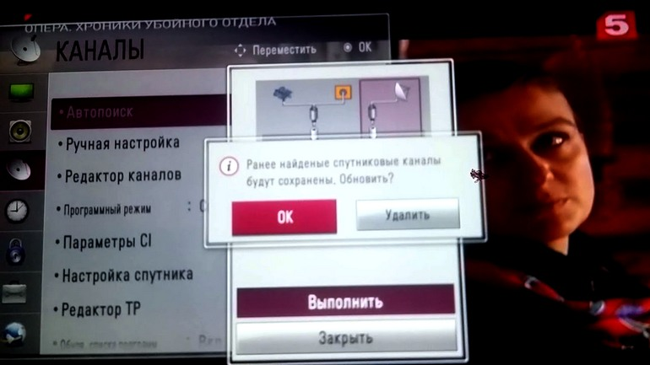 kak-nastroit-kanaly-na-televizore-8.jpg