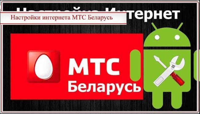 kak-nastroit-mts-internet-na-telefone-belarus.jpg
