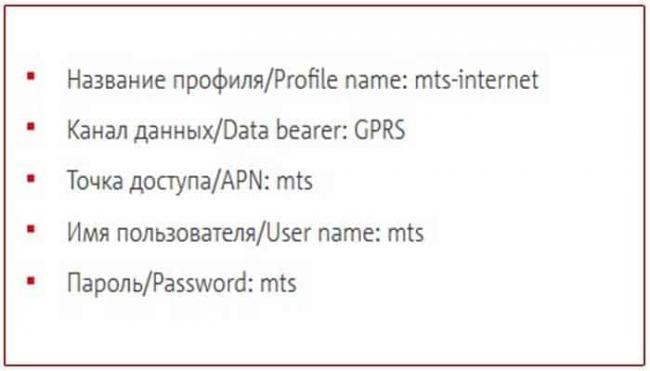 mts-belarus-nastrojki-interneta.jpg