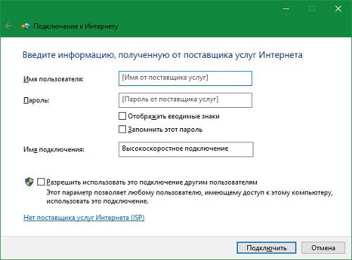 nastrojka-pppoe-windows.jpg