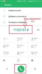 Screenshot_2018-03-11-00-23-19-376_com.android.contacts-169x300.jpg