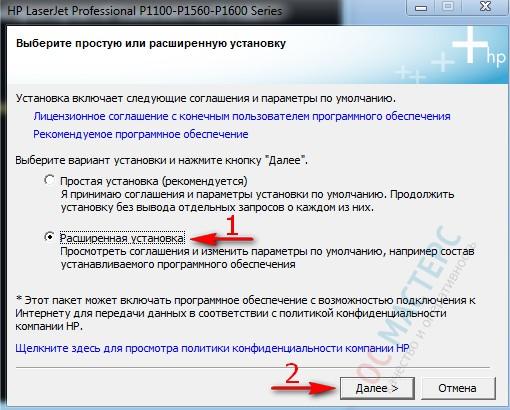 9_rasshirennaya_ustanovka.jpg