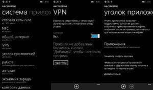 Kartinka-1.-Nastrojki-na-telefonah-Nokia-300x178.jpg