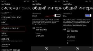 Ris.-3.-Razdacha-Interneta-s-Nokia-Lumia-300x166.jpg
