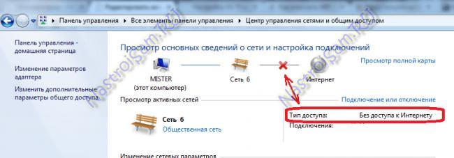 set-bez-dostupa-v-internet.png