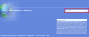 Ris.-4-Windows-8-katalog-obnovlenij-300x126.jpg