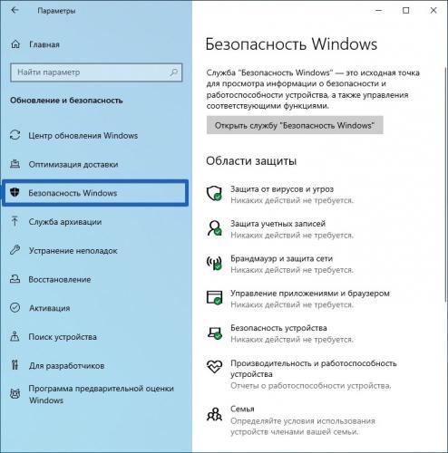 Windows10_Defender_Security_Center.jpg