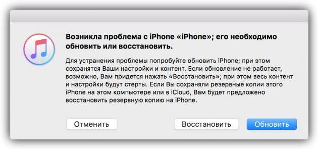 iphonerecovery_1508156161-630x295.jpg