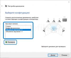 windows-10-no-5-1-sound-in-browser-screenshot-1-300x245.png