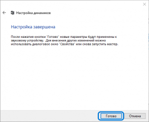windows-10-no-5-1-sound-in-browser-screenshot-7-300x245.png