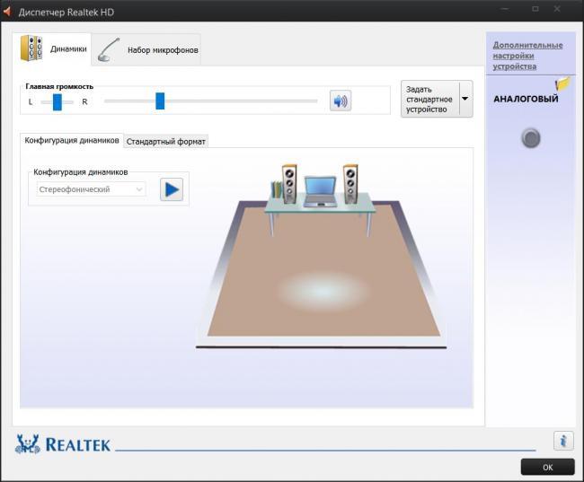Dispetcher-Realtek-hd-windows-10-2-min.jpg