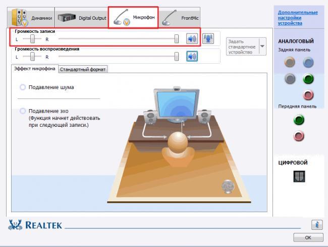 Dispetcher-Realtek-hd-windows-10-1-min.png