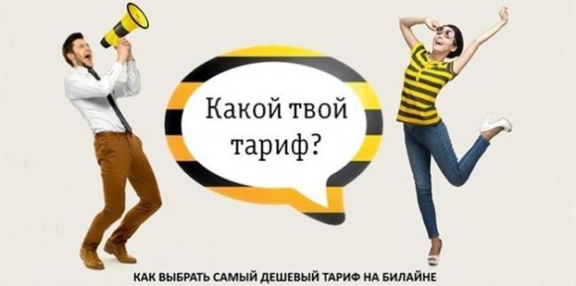Samye-deshevye-tarify-Bilajn-dlja-zvonkov-i-intern-696x346.jpg
