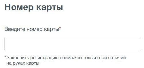 aktivirovat-chudo-kartu-7.png