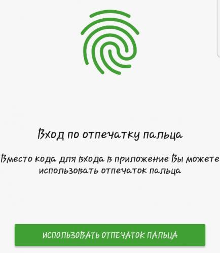 otpechatok-palca-v-sberbank-onlajn2.png