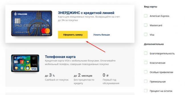 aktivatsiya-karty-uralsib-banka.jpg