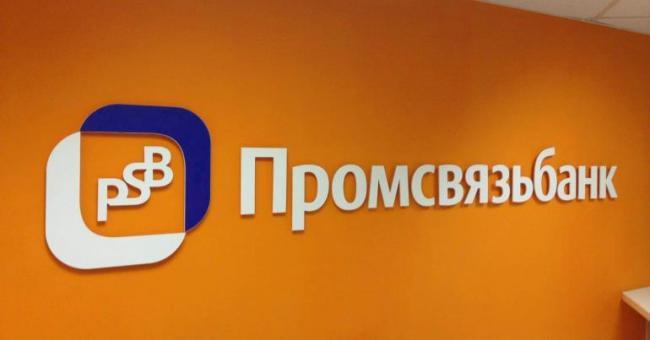 aktivatsiya-karty-promsvyazbanka.jpg