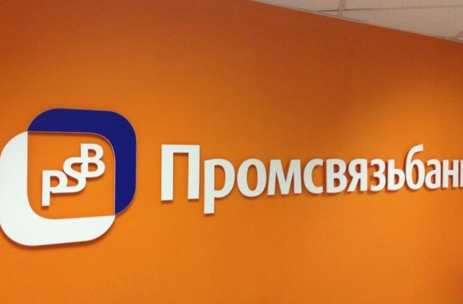 promsvyazbank-790x520.jpg