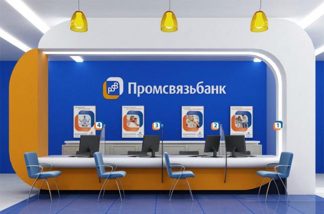 promsvyazbank1.jpg