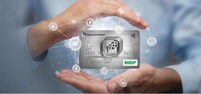 promsvjazbank.jpg
