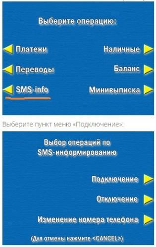 sms-info.jpg