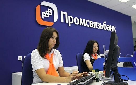 promsvyazbank.png