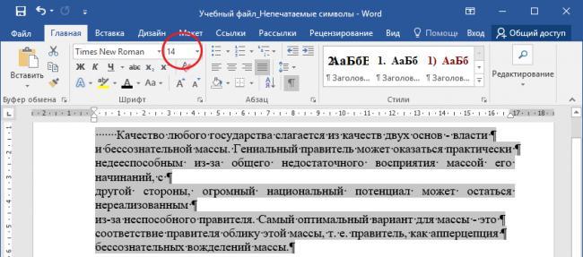 1_Текст-с-НС_14.png