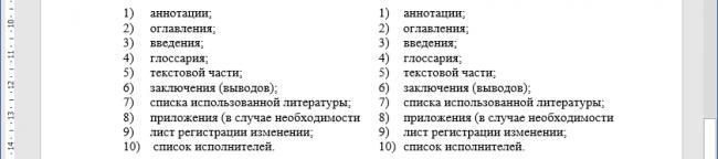 1_Список-без-НС.png