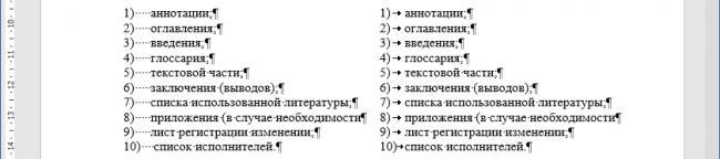 1_Список_НС.png