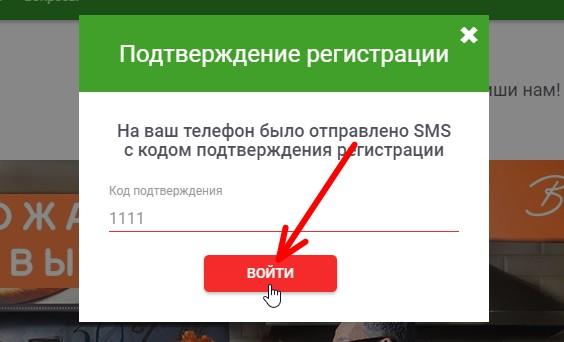 kod-iz-sms.jpg